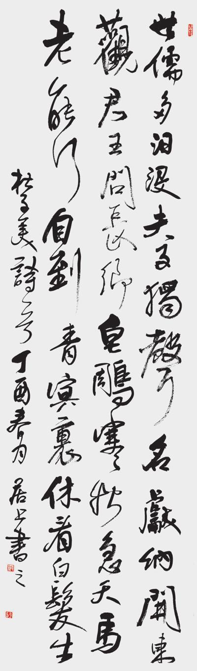 刘居上 行书世儒条幅.png