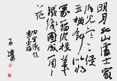 王道升 行草横幅 明月孤山处士家,湖光寒侵(浸)玉横斜。似将篆籀纵横笔,铁线圈成个个花。.png