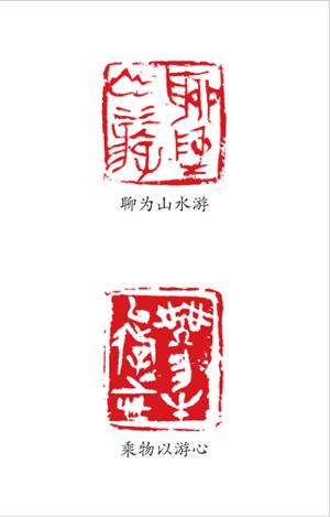 篆刻.png