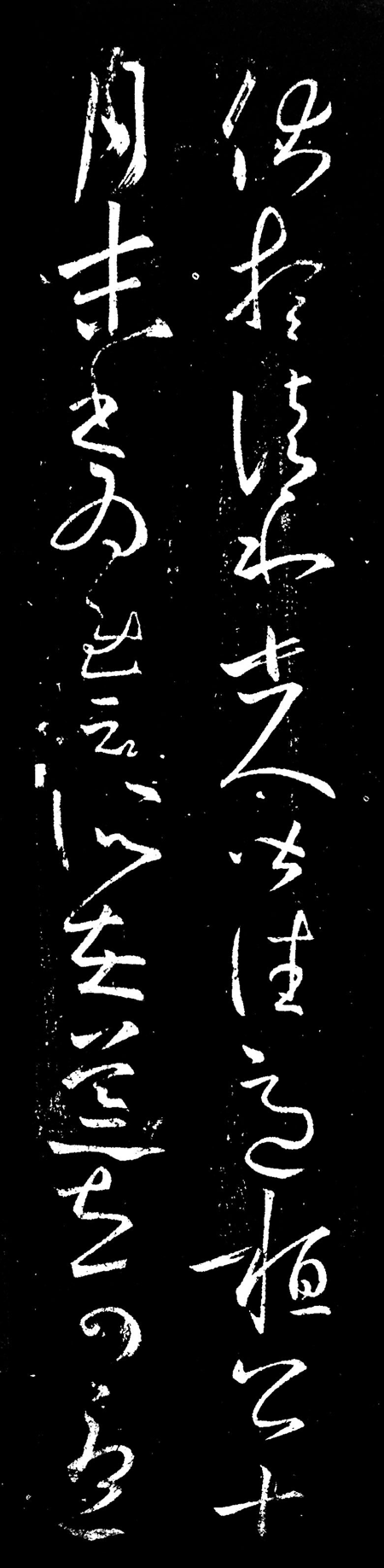 图1 (传)王羲之《伏想清和帖》(局部).png