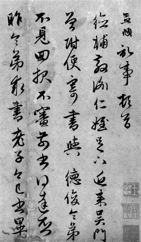 赵孟頫《近来吴门帖》.png