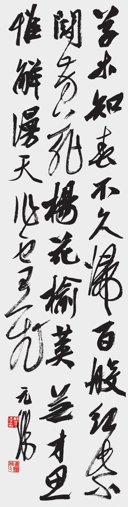 曹元伟示范作品 行书草木条幅.png