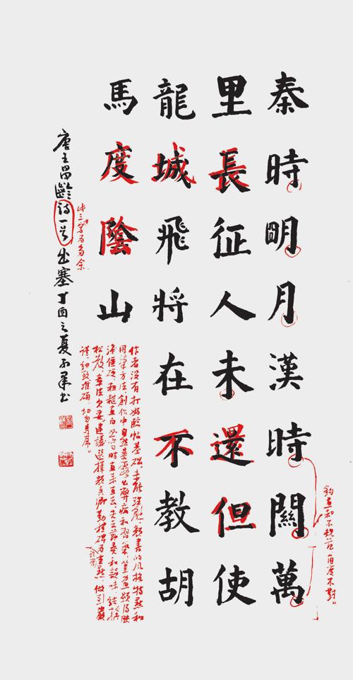 刘乃桐 楷书秦时中堂 规格138cm×69cm.png