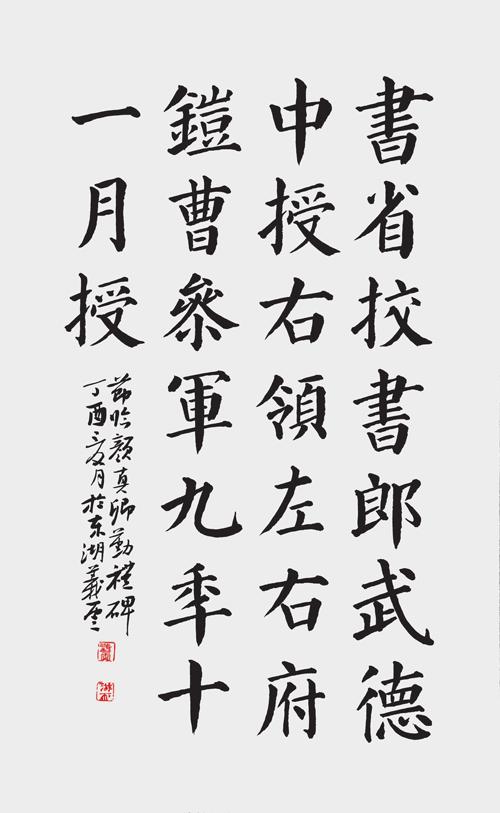 游义云示范作品 节临颜真卿《勤礼碑》中堂 规格66cm×42cm.png