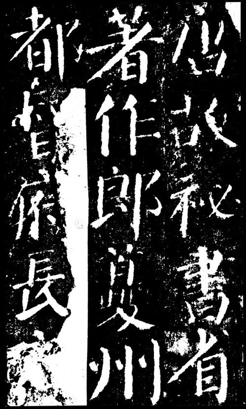 颜真卿《勤礼碑》拓片(局部).png