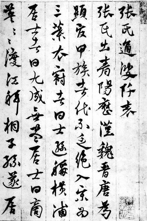 杨维桢《张氏通波阡表》(局部).png