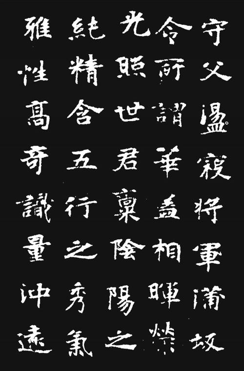 《张黑女墓志》拓片局部.png