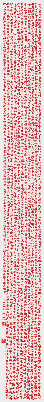 曲荣爱 全国第二届楷书展入展作品 规格102cm×12cm.png