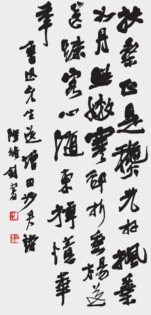 陆维钊 行书扶桑中堂.png