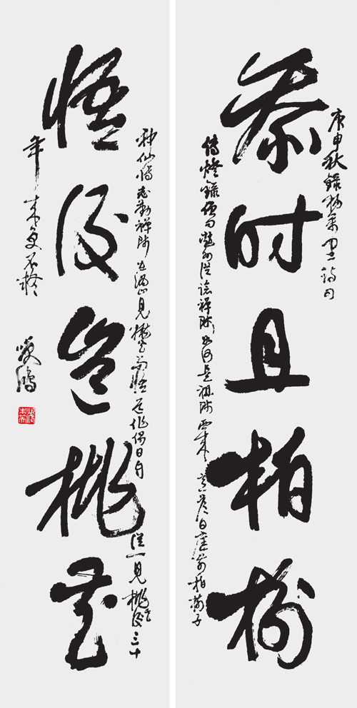 朱笑鸿书迹.png