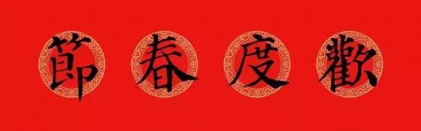 欢度春节.jpg