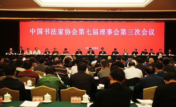 中国书协第七届理事会第三次会议在京举行.jpg