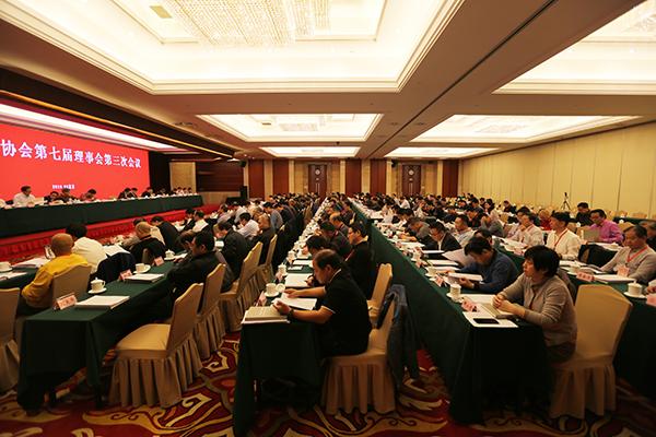 中国书协第七届理事会第三次会议在京举行2.jpg