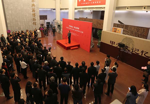 中国书协第七届理事会第三次会议在京举行3.jpg
