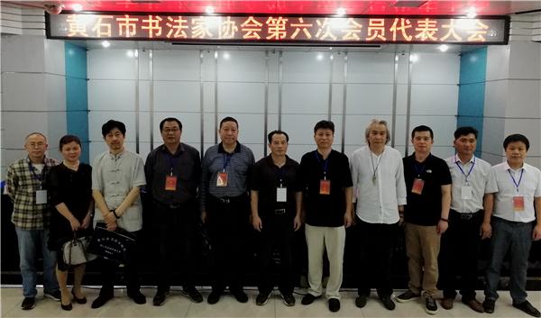 新一届主席团成员与黄石市文联领导合影.jpg