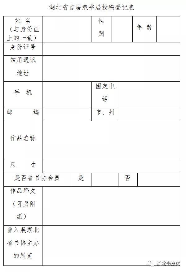 湖北省首届隶书展投稿登记表.jpg