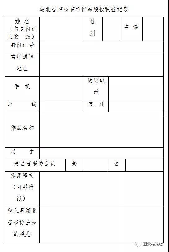 湖北省临书临印作品展投稿登记表.jpg